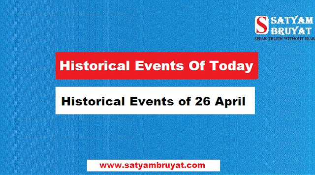 Historical-Events-of-26-April-historical-events-of-today-Today's-Famous-Birthdays-Today's-Important-Events-Who-Died-Today-in-History-Death-Birthday