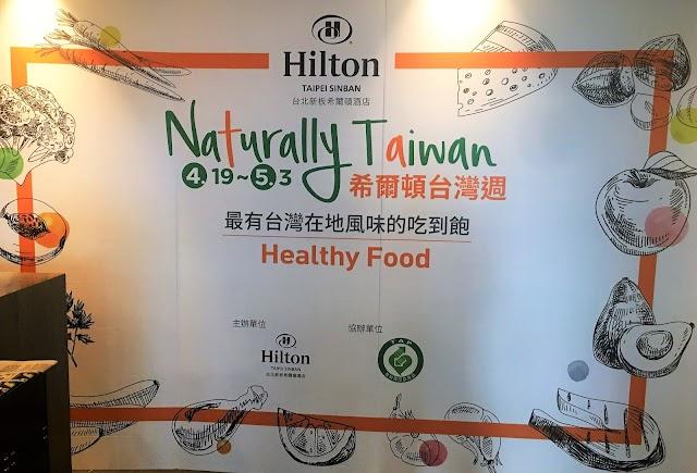台北新板希爾頓(Hilton Taipei Sinban)酒店餐飲優惠活動