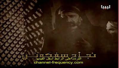برامج قناة ليبيا لكل الاحرار على نايل سات