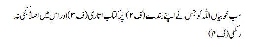 zukham ke ilaj ka asan wazifa in urdu