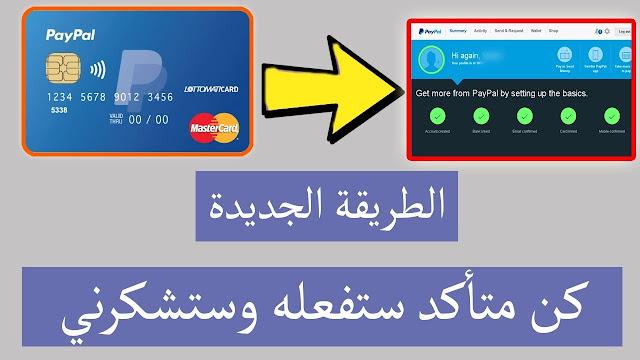شرح مبسط لطريقة تفعيل بايبال عن طريق بطاقة CIH BANK ب 0 درهم