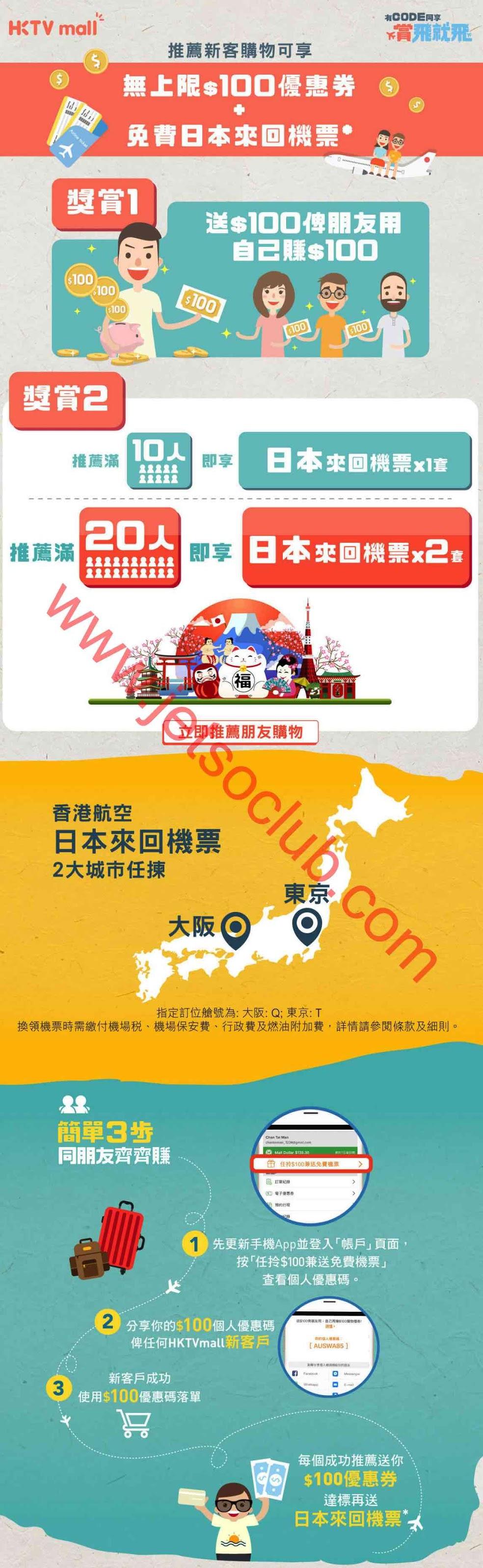 HKTV mall:推薦新客 無上限$100優惠券 + 免費日本來回機票(至15/5) ( Jetso Club 著數俱樂部 )
