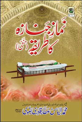 Download: Namaz-e-Janaza ka Tarka – Hanafi pdf in Urdu