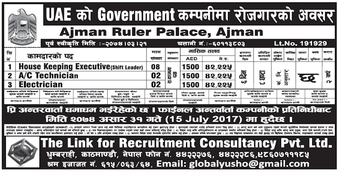 Jobs in UAE for Nepali, Salary Rs 42,225