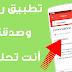 تطبيق خرافي يحلم به الجميع و بمناسبة الدخول المدرسي ستندم ندم شديد إذا فاتك - بدون أنترنت !!