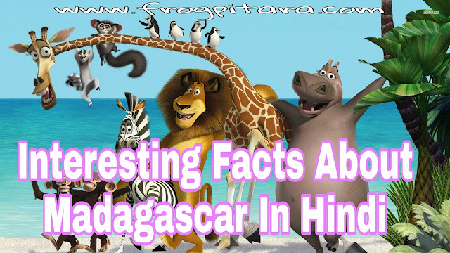 Madagascar Facts In Hindi