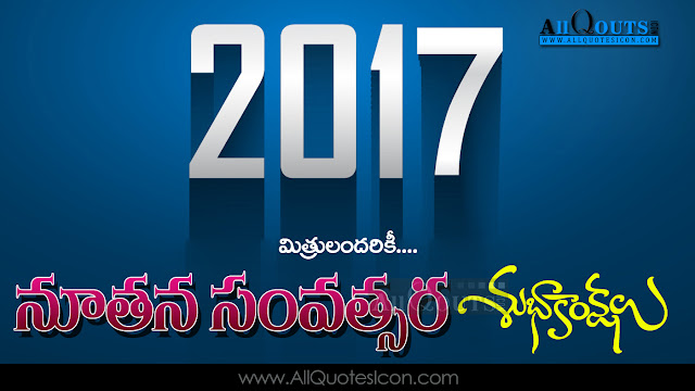 Happy-New-Year-2017-Telugu-Quotes-Images-Wallpapers-Pictures-Photos-images-inspiration-life-motivation-thoughts-sayings-free
