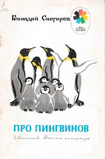 "Геннадий Снегирёв ""Про пингвинов"""