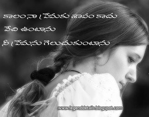 Best Love Words In Telugu With Images Deep Love Poetry In Telugu
