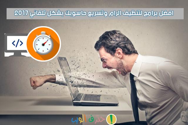 افضل-البرامج-لتنظيف-الرام-وتسريع-حاسوبك-بشكل-تلقائي