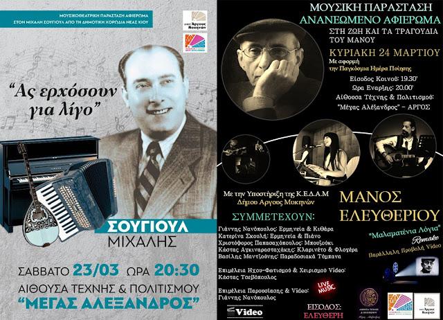 Διήμερο με σημαντικές εκδηλώσεις στο Άργος από την ΚΕΔΑΜ