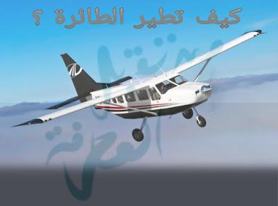 تعرف على الشرح العلمي المفصل و المبسط لعملية طيران الطائرات و إقلاعها