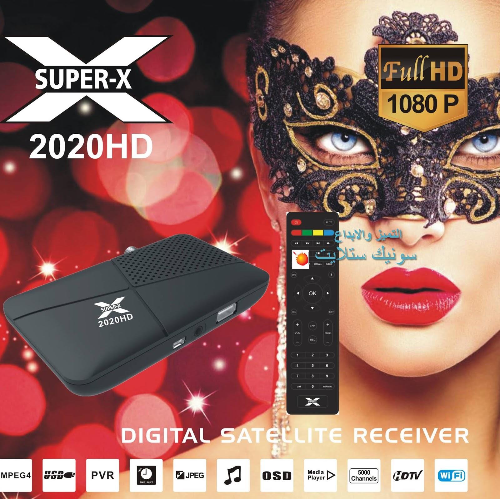 حصرى شرح العملاق سوبر اكس SUPER X2020  احدث سوفت وير مع تفعيل