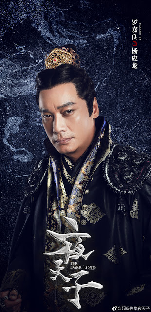 Gallen Lo The Dark Lord web-drama