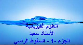 السقوط الرأسي - الجزء1- المعادلة التفاضلية