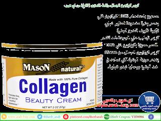 كريم كولاجين الجمال، رائحة الكمثرى (57 غ) من اي هيرب