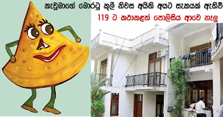 """Residents of 'Kevuma's Moratuwa house tensed with suspicion -- """"Called 119 ... but police failed to turn up"""""""