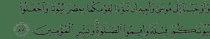 Surat Yunus Ayat 87
