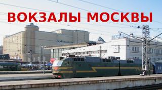Телефоны, адреса и станции метро ЖД вокзалов Москвы