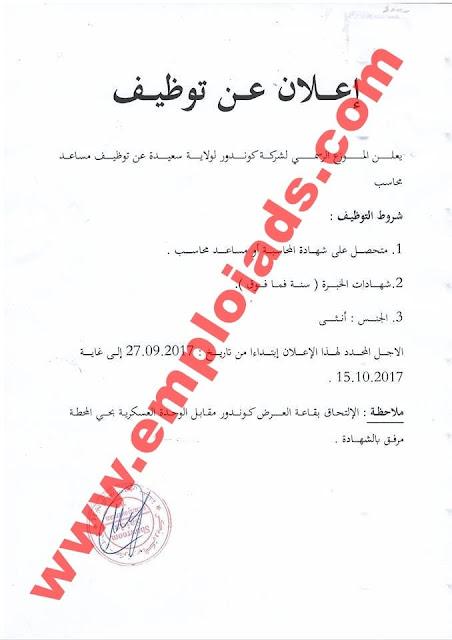 اعلان توظيف بشركة كوندور ولاية سعيدة سبتمبر 2017