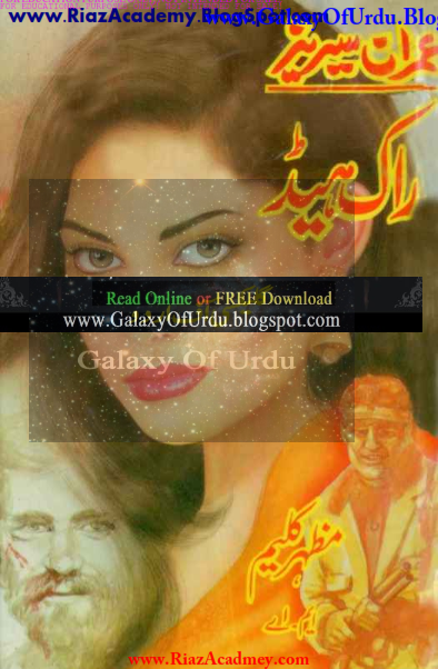 Rock Head (Four Stars Series) راک ہیڈز (Imran  Series) by Mazhar Kaleem