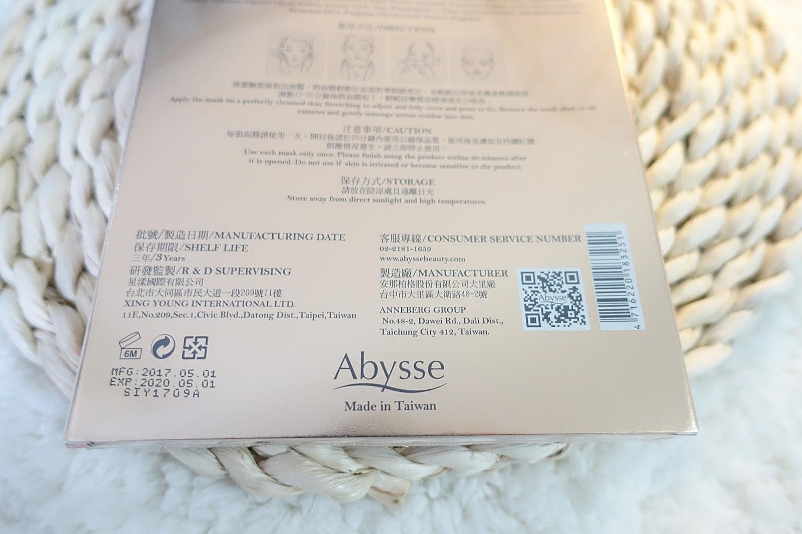 體驗天然護膚品牌 Abysse 黃金藻保濕逆齡多效面膜 帶來的功效 – Car文愛美麗