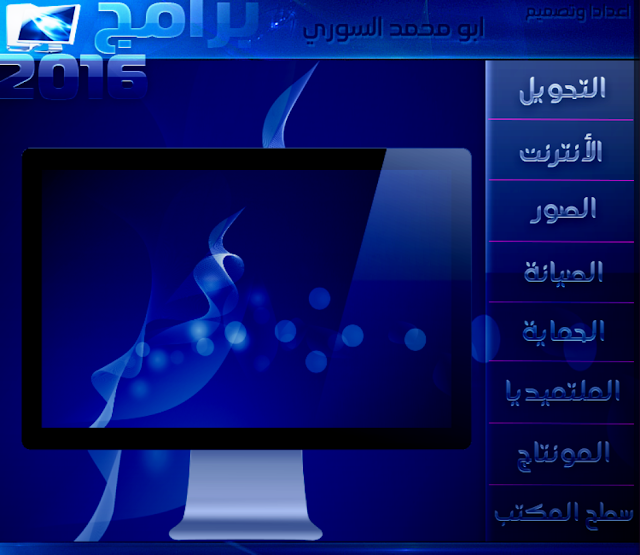 تحميل اسطوانه البرامج الاقوي علي الاطلاق باخر التحديثات  2016