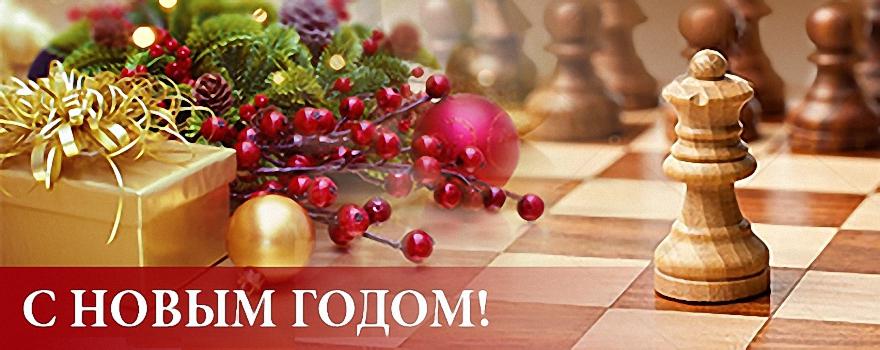 поздравление шахматистов с новым годом этом