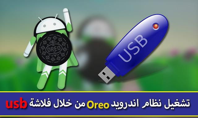 كيفية تشغيل نظام اندرويد اوريو من خلال فلاشة Usb علي الكمبيوتر - Android Oreo