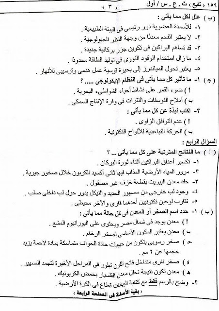 امتحان الجيولوجيا وعلوم بيئية ثانوية عامة السودان 2016- دور اول جيولوجيا