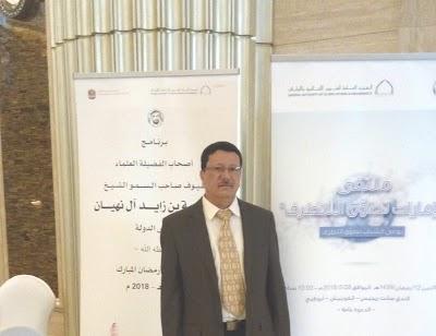 ملتقى الإمارات تطوَّق التطرف