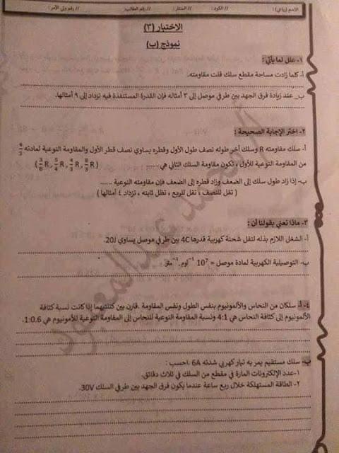 نماذج امتحانات فيزياء للثانوية العامة أ/ محمد عبد المعبود 45887170_1941723002615982_6545815456601604096_n