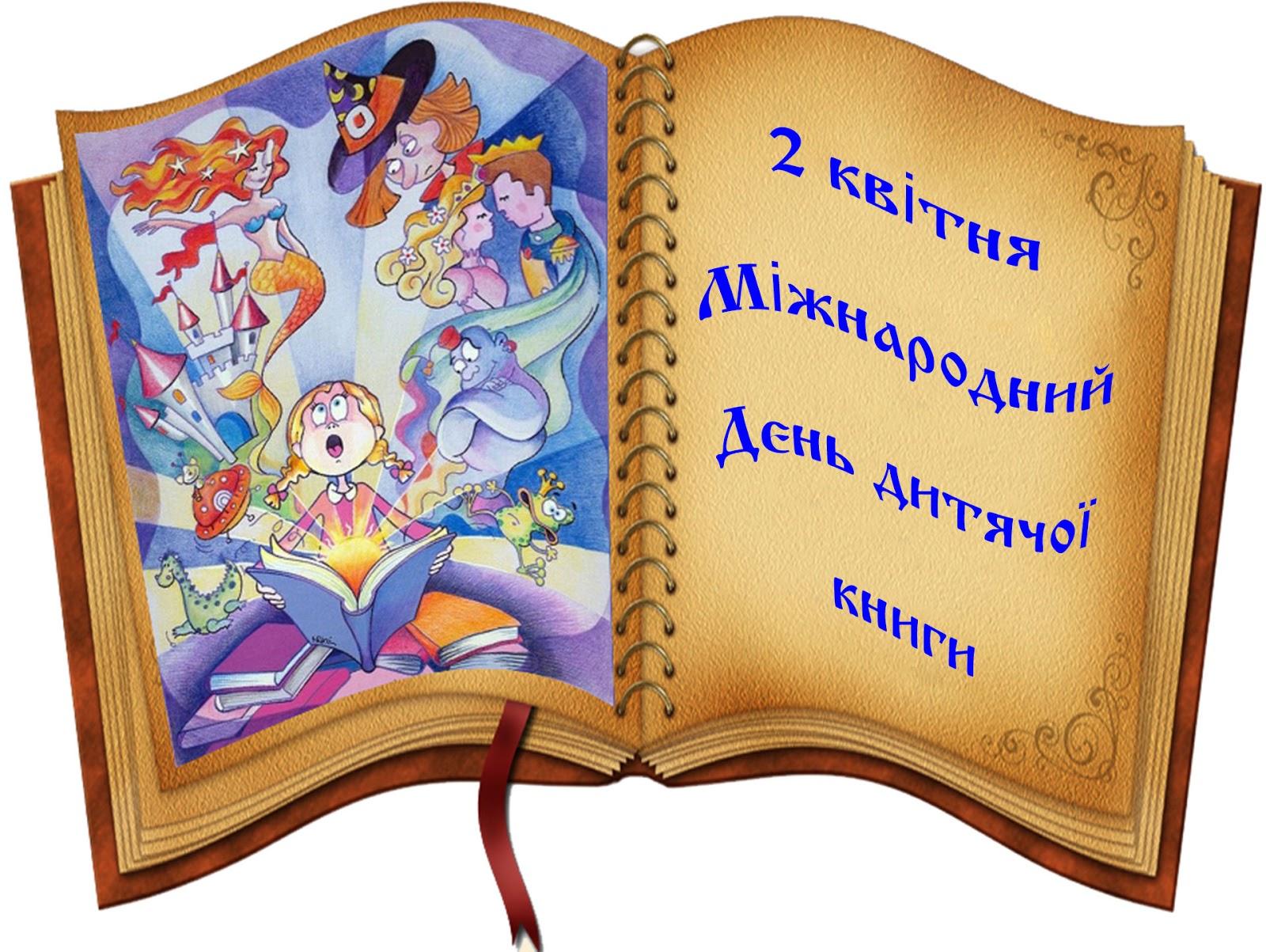 Картинки по запросу міжнародний день дитячої книги в бібліотеці