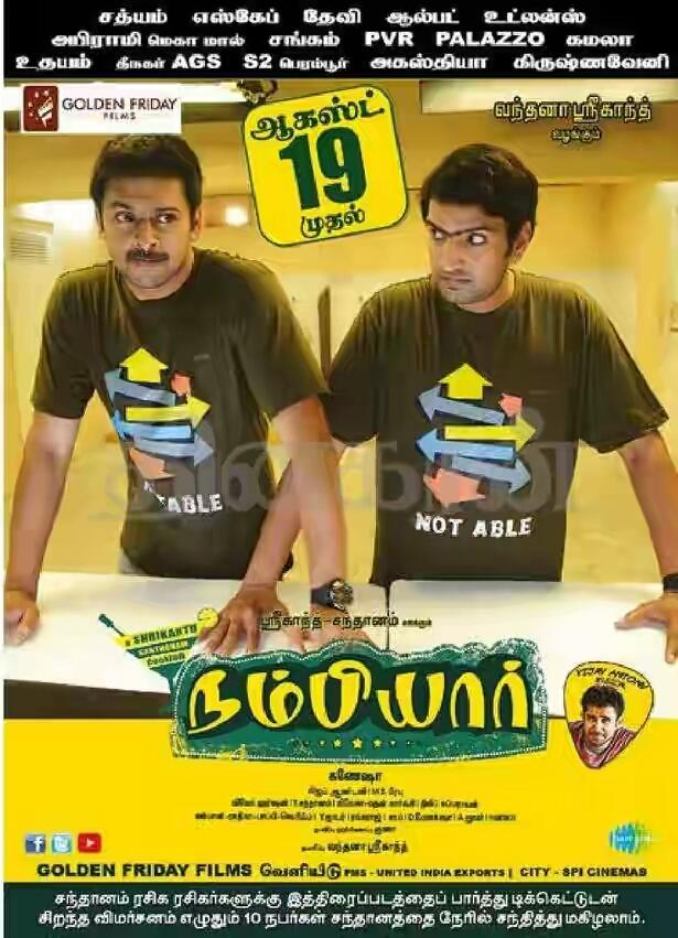 Complete cast and crew of Nambiar (2016) Tamil movie wiki, poster, Trailer, music list - Srikanth and Santhanam, Movie release date August 19, 2016