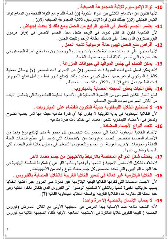 أقوى مراجعة أحياء للثانوية العامة س و ح في 9 ورقات فقط! مستر شريف الحوت 5
