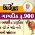 Aatmnirbhar Gujarat Sahay package Cow sahay per month Rs 900