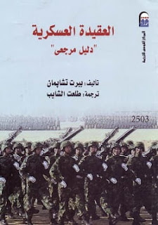 تحميل كتاب العقيدة العسكرية pdf - بيرت تشابمان