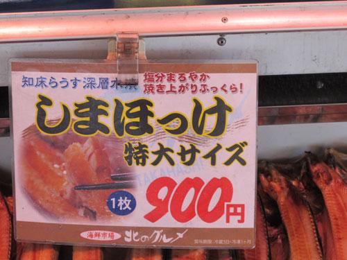 Atka Mackerel Shimahokke Hokkaido