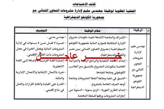 اعلان وظائف وزارة الموارد المائية والرى والتقديم بالبريد على (ص.ب 79) لمدة ثلاثة اسابيع