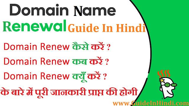 Domain Name Renew करना क्यूँ जरूरी है ?  Domain Name Renew Kaise Kare ? Guide In Hindi