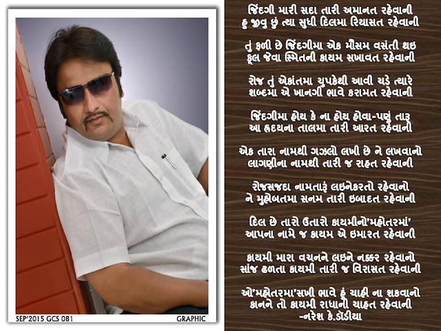 Jindi Mari Sada Tari Amanat Rehvani Gujarati Gazal By Naresh K. Dodia