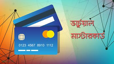 virtual mastercard bangladesh,ভার্চুয়াল মাস্টারকার্ড virtual master card,virtual mastercard bd,virtual mastercard,qcardasia,qcard bangladesh