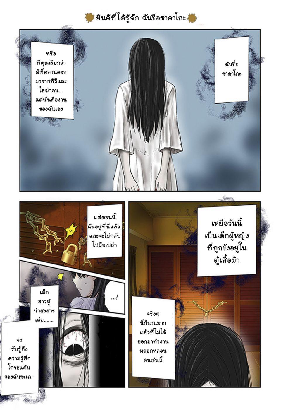 อ่านการ์ตูน Sadako-san to Sadako-chan ตอนที่ 1 หน้าที่ 2