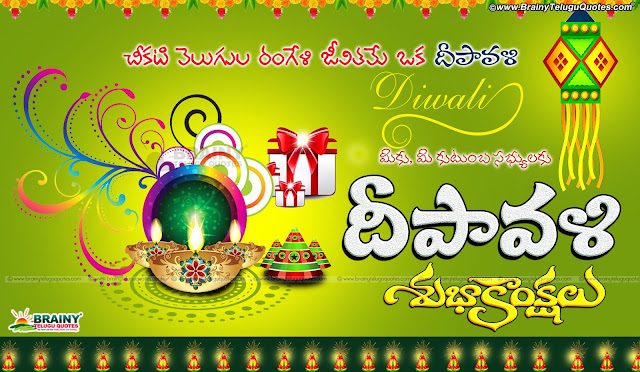 Diwali Festival Quotes Greetings in Telugu Deepavali Vector wallpapers with quotes in Telugu Significance of Diwali festival information in Telugu