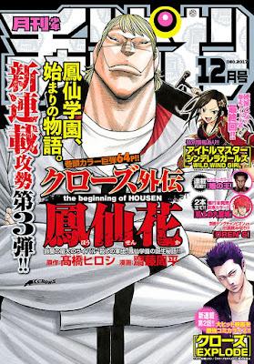 月刊少年チャンピオン 2017年12月号 raw zip dl