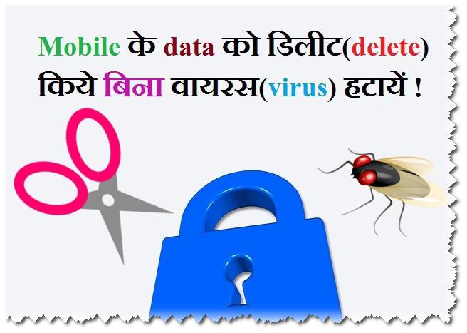mobilevirus