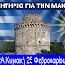 ΞΕΚΙΝΑ Νέο συλλαλητήριο για τη Μακεδονία: Δείτε πού και πότε