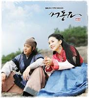 Tình Khúc Hoàng Cung - Ballad of Suh Dong