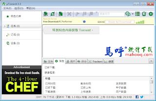 uTorrent Portable 免安裝中文版,好用的BT下載軟體,支援高速下載