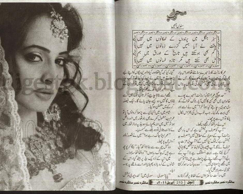 Kasa E Dil By Sundas Jabeen Complete Novel Pdf